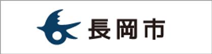 長岡市ウェブサイト